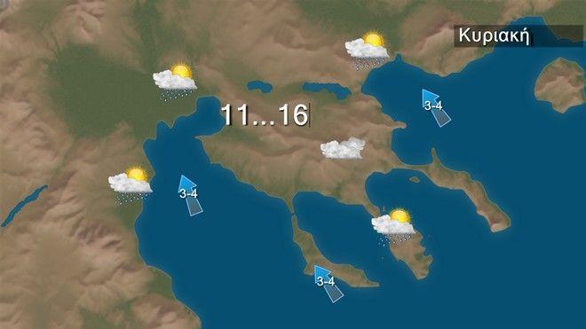 Ο καιρός στη Θεσσαλονίκη την Κυριακή