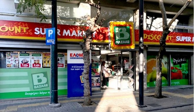 Σούπερ μάρκετ Bazaar