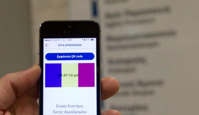 Πως να κλείσεις εισιτήρια για ΜΜΜ μέσω κινητού