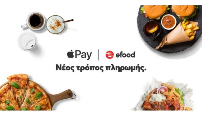 efood: Η πρώτη υπηρεσία delivery με Apple Pay στην Ελλάδα