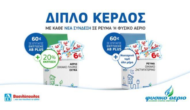 Φυσικό Αέριο ΕΕΕ - ΑΒ Βασιλόπουλος:Κερδίστε διπλά με κάθε νέα σύνδεση!