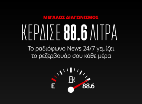 Mεγάλος διαγωνισμός: 88.6 λίτρα καύσιμα κάθε μέρα από τον News 24/7