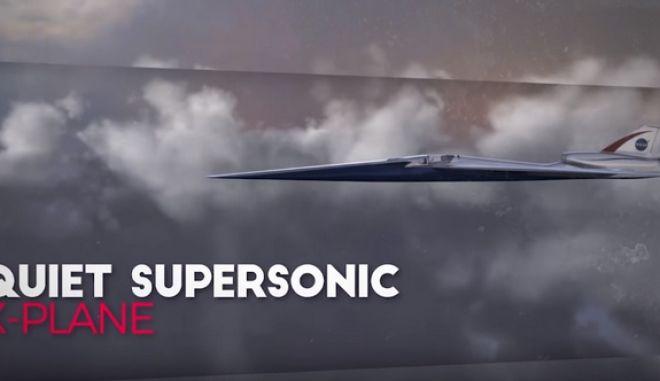 Η NASA και η Lockheed Martin παρουσιάζουν το αθόρυβο-υπερηχητικό, επιβατικό αεροσκάφος