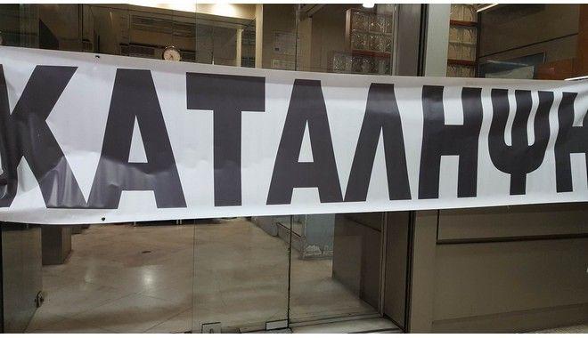 Κατάληψη στα γραφεία του ΕΦΚΑ