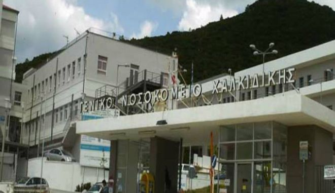 Το γενικό νοσοκομείο Χαλκιδικής στον Πολύγυρο