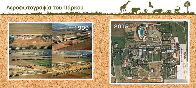 15 χρόνια Αττικό Ζωολογικό Πάρκο