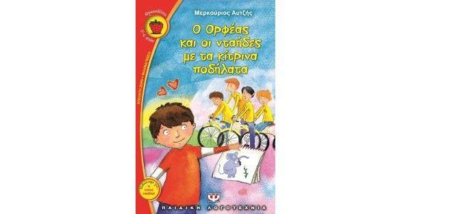 Παγκόσμια Ημέρα Παιδικού Βιβλίου: Φτιάχνουμε τη λίστα με τους τίτλους που θα γίνουν οι αγαπημένοι τους