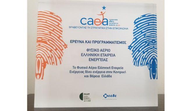 Το Φυσικό Αέριο Ελληνική Εταιρεία Ενέργειας βραβεύεται