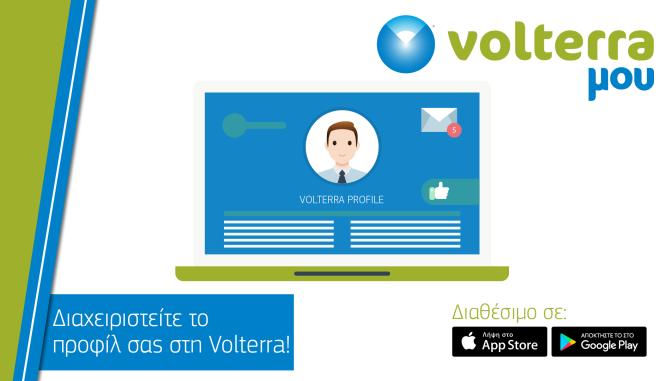 Διαχειριστείτε το προφίλ σας στη Volterra