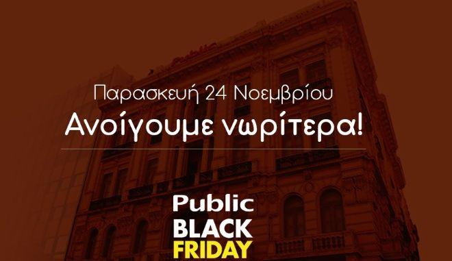 Black Friday στα Public: Τι ώρα θα ανοίξουν αύριο τα καταστήματα