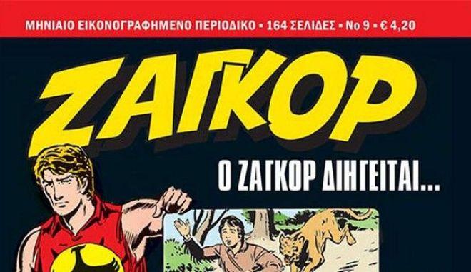 Ζαγκόρ #9: Κυκλοφορεί από την Παρασκευή 2 Φεβρουαρίου πανελλαδικά!