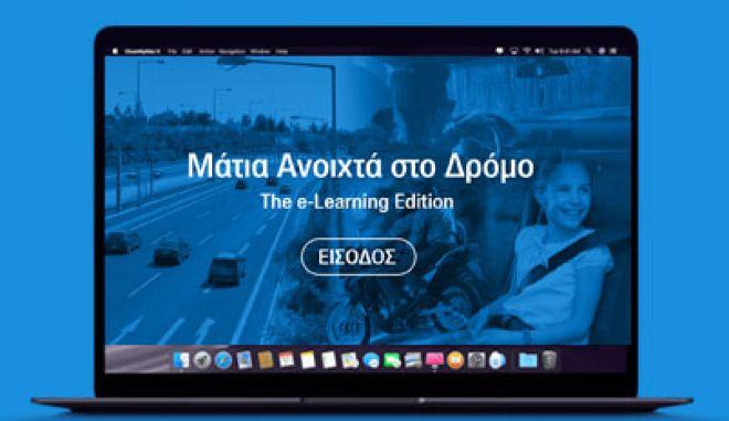Η Αττική Οδός συμβάλλει στη διάδοση του μηνύματος της οδικής ασφάλειας σε μαθητές με το e-Learning πρόγραμμα «Μάτια Ανοιχτά στον Δρόμο!»