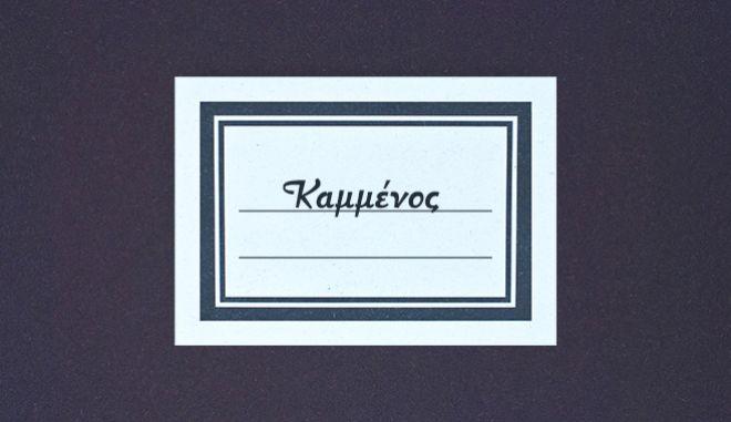 Καμμένος, ένα όνομα με σλάβικη καταγωγή