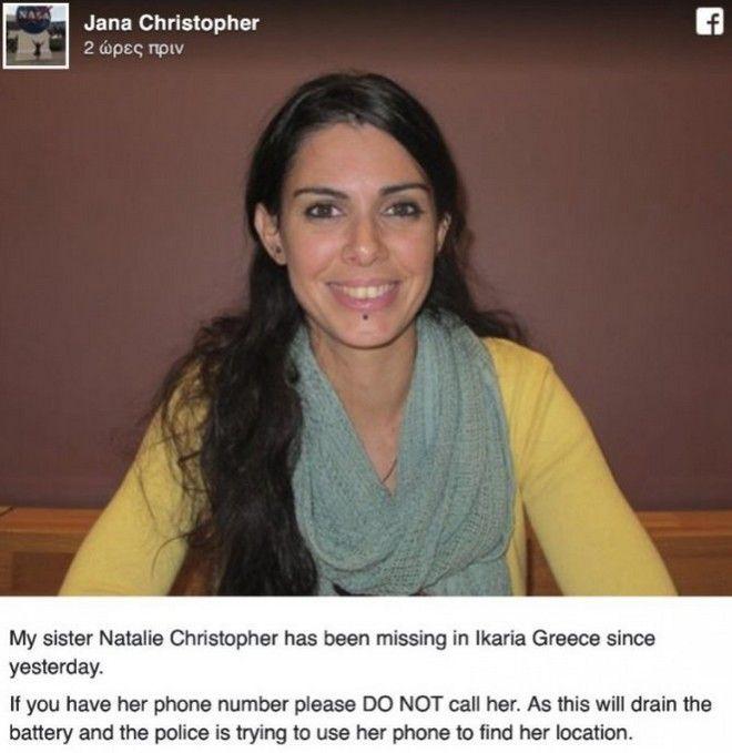Natalie Christopher: Νεκρή σε χαράδρα στην Ικαρία
