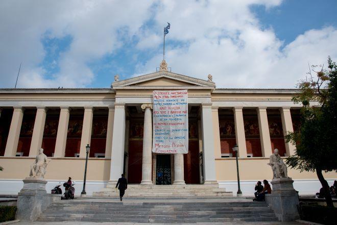 Έκθεση Πισσαρίδη: Ελληνική
