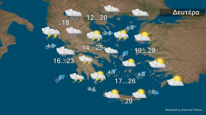 Κακοκαιρία Αθηνά: Ισχυρές βροχές και καταιγίδες τη Δευτέρα - Δεν αλλάζει η θερμοκρασία