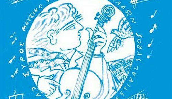 14o Διεθνές Φεστιβάλ Κλασικής Μουσικής Κυκλάδων