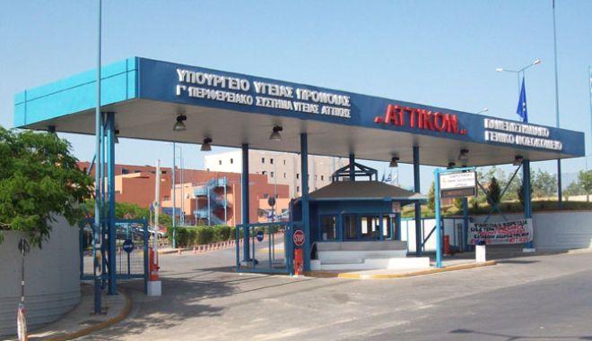 Αττικό Νοσοκομείο: Χειρούργησαν έμβρυο μέσα στη μήτρα!
