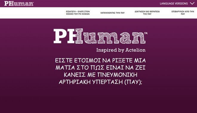 Πνευμονική Αρτηριακή Υπέρταση: Το PH HUMAN ebook είναι διαθέσιμο και στα ελληνικά από την ACTELION