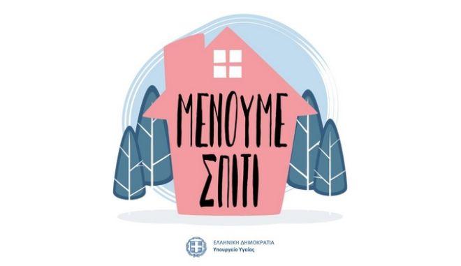 Κορονοϊός: Πώς δημιουργήθηκε το λογότυπο του 'Μένουμε σπίτι'