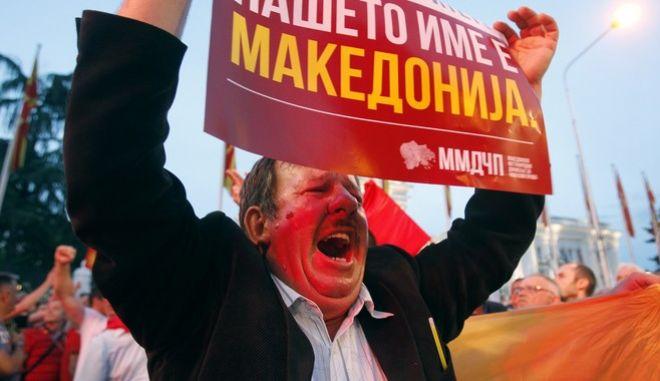 Συλλαλητήριο κατά της αλλαγής του ονόματος στα Σκόπια