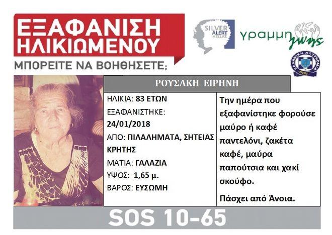 Κρήτη: Αγνοείται 82χρονη από τα Πιλαλήματα Σητείας