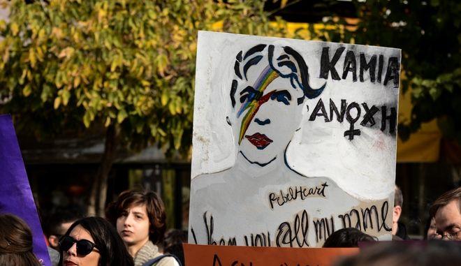 Πορεία για τον Ζακ Κωστόπουλο (ΦΩΤΟ Αρχείου)
