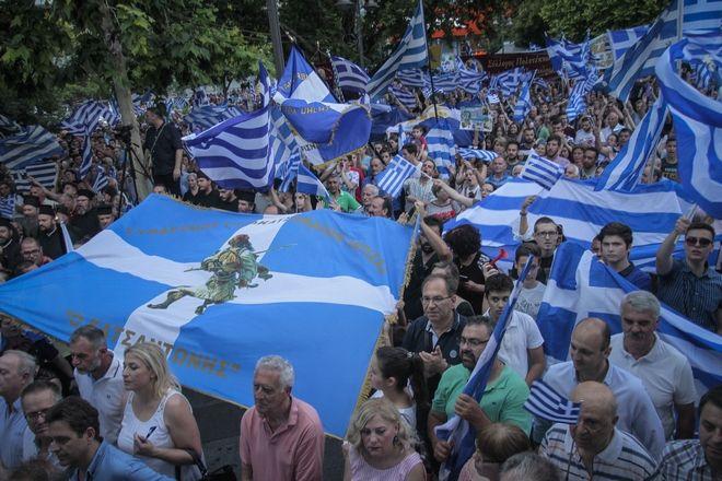 Συλλαλητήριο για την ονομασία της Μακεδονίας στη Λάρισα