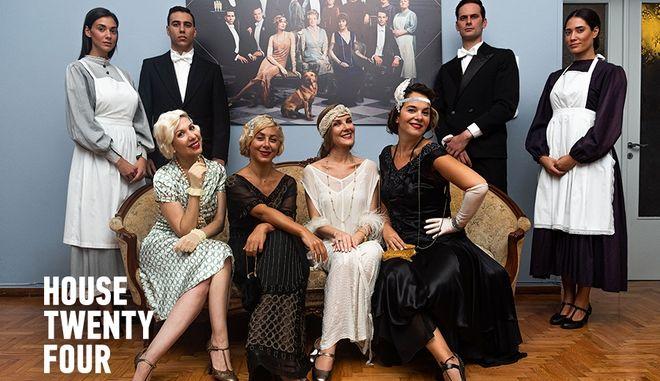 Ένα μοναδικό Downton Abbey event στο Σπίτι της 24MEDIA