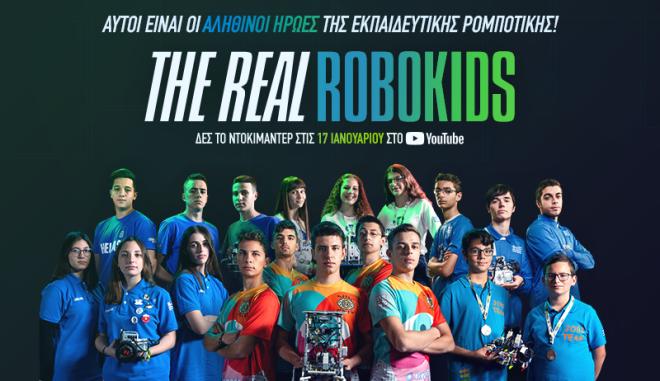 COSMOTE: Σημαντική ανάπτυξη της εκπαιδευτικής ρομποτικής και του STEM στην Ελλάδα