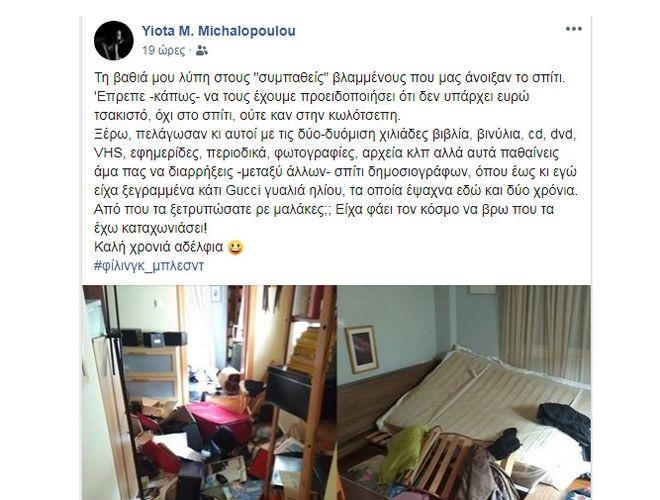 Η Γιώτα Μιχαλοπούλου έπεσε θύμα διάρρηξης- Η ανάρτησή της στο Facebook