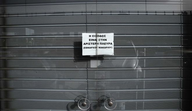 Closed shops of Ilektroniki Athinon due to the bankruptcy of the company after 66 years of operation, in Athens, Greece on April 14, 2016. /             66  , , 14  2016.         267/13-4-2016             45      .