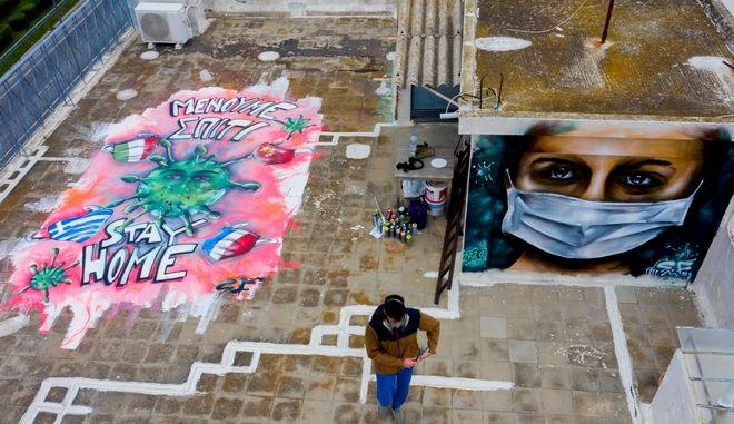 """Γκράφιτι με θέμα το """"Μένουμε Σπίτι"""""""