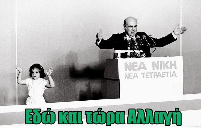 Ο Ανδρέας Παπανδρέου σε προεκλογική ομιλία στην Αθήνα το 1985 ,  Πέμπτη 15 Ιουνίου 2006 . Δέκα χρόνια συμπληρώνονται σήμερα από τον θάνατο του Ανδρέα Παπανδρέου .