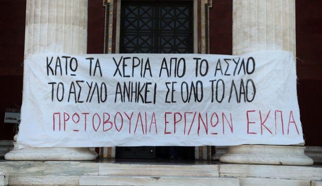 Πανό για την κατάργηση του πανεπιστημιακού ασύλου στο ΕΚΠΑ.