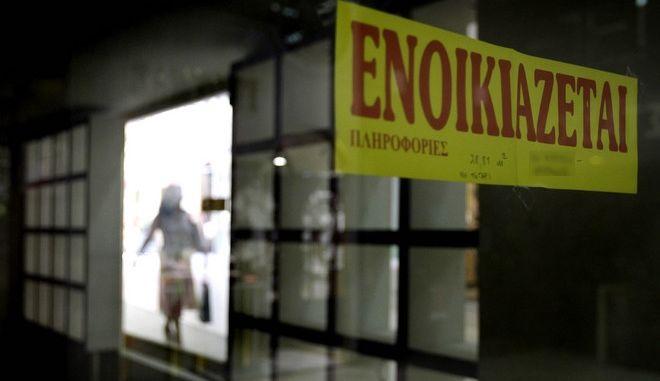 Ταμπέλα ενοικιάζεται σε άδειο κατάστημα