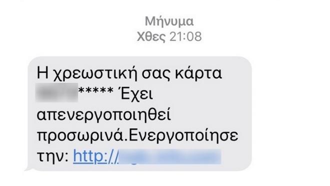 SMS απάτη