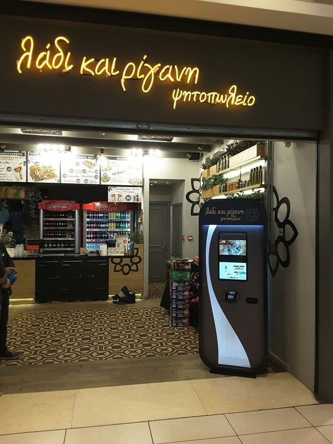 Retail Kiosk: Νέος τρόπος παραγγελίας από το 'Λάδι και Ρίγανη'