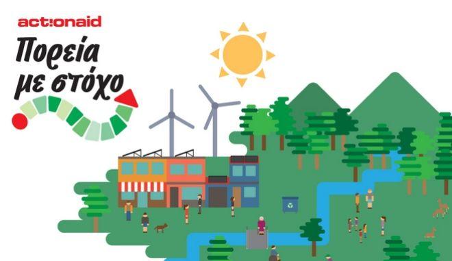ΑctionAid: Πορεία με Στόχο τη Δράση για το Κλίμα