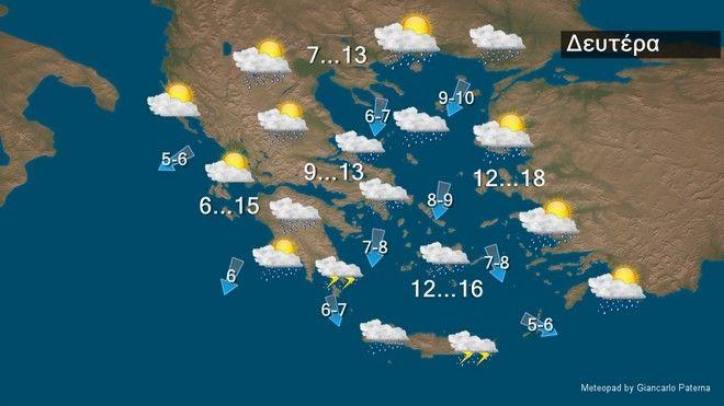 Καιρός: Υποχωρεί η κακοκαιρία - Διατηρούνται οι θυελλώδεις άνεμοι και το κρύο