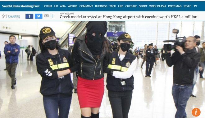 Ελληνίδα μοντέλο συνελήφθη στο Χονγκ Κονγκ με 2,5 κιλά κοκαΐνη