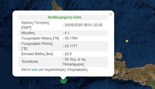 Κρήτη: Δύο σεισμοί μέσα σε μισή ώρα