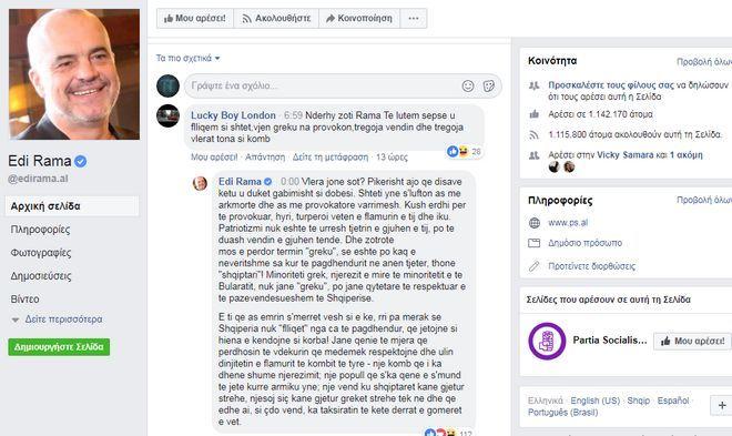Η απάντηση του Αλβανού πρωθυπουργού