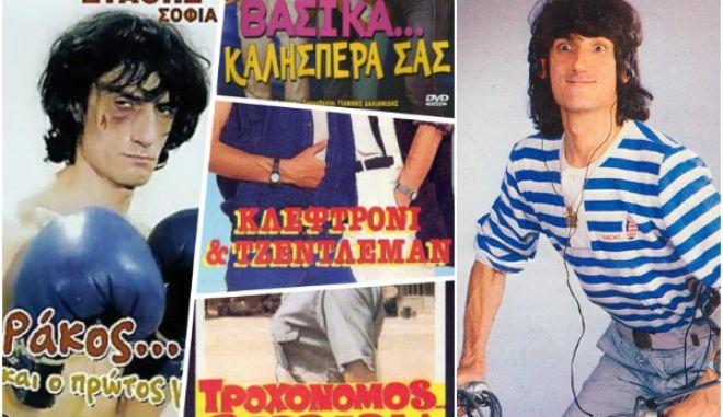 Στάθης Ψάλτης: Οι ατάκες του από τα '80s που έγραψαν ιστορία
