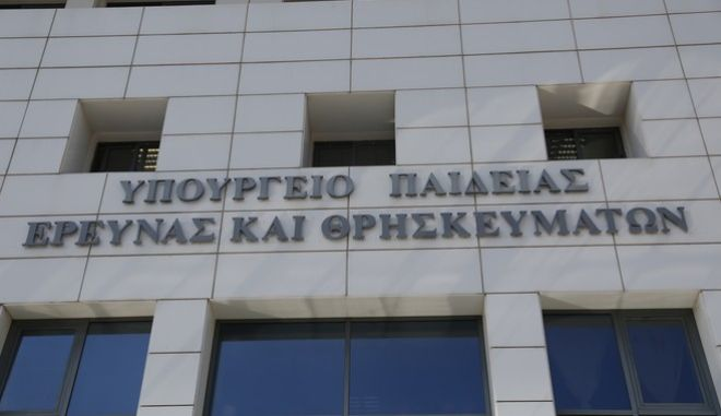 ΜΑΡΟΥΣΙ-ΔΙΑΜΑΡΥΡΙΑ ΦΟΙΤΗΤΩΝ-ΜΑΘΗΤΩΝ ΣΤΟ ΥΠΟΥΡΓΕΙΟ ΠΑΙΔΕΙΑΣ.(Eurokinissi-ΣΤΕΛΙΟΣ ΜΙΣΙΝΑΣ)