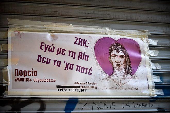 Πανό για την πορεία υπέρ του Ζακ Κωστόπουλου