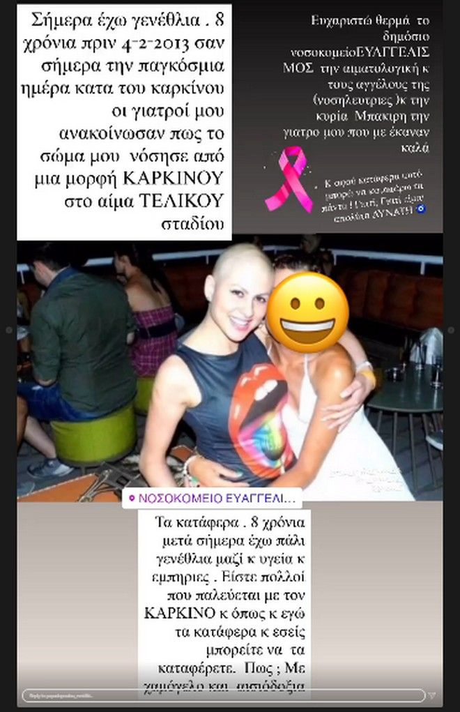 Ευρυδίκη Παπαδοπούλου: Ανέβασε φωτογραφία από την περίοδο που έδινε μάχη με τον καρκίνο
