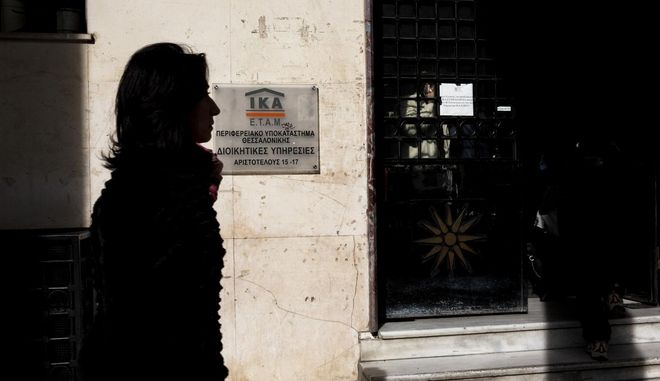 A woman walks in front of Social Insurance Institute department in Aristotelous square, Thessaloniki, Greece on February 19, 2015. /           ,    19  2015.