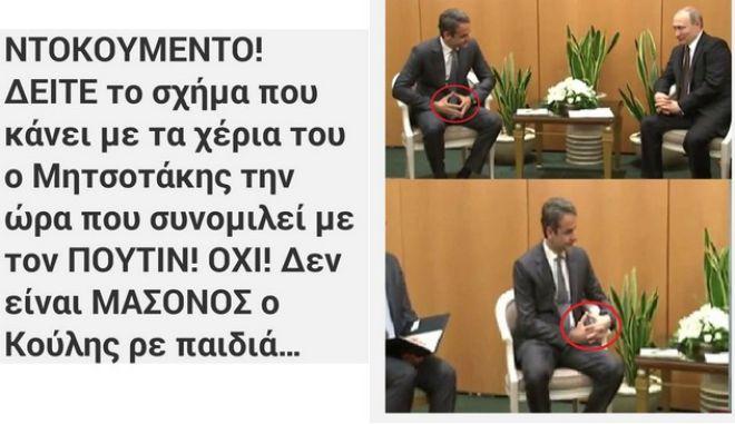 Ψεκασμένο Tweet: Ο Νικολόπουλος ονειρεύτηκε μασονικό σήμα στο χέρι του Μητσοτάκη