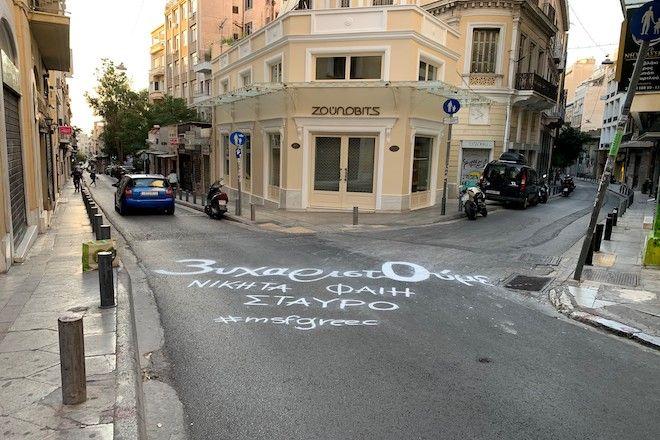 Αυτήν την κίνηση θέλουμε στους δρόμους της Αθήνας